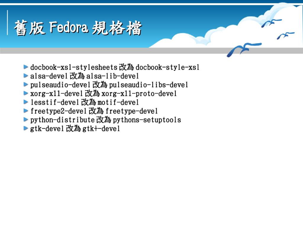 舊版 舊版 Fedora Fedora 規格檔 規格檔 docbook-xsl-stylesh...
