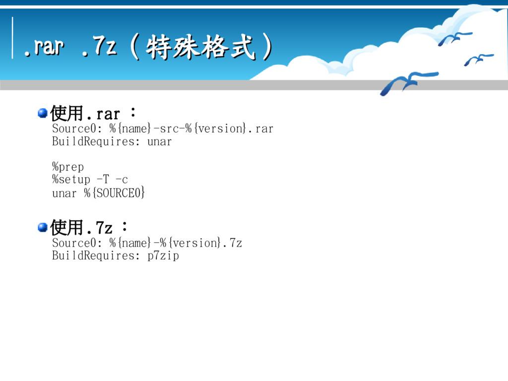 .rar .7z ( .rar .7z ( 特殊格式 特殊格式 ) ) 使用 .rar : S...
