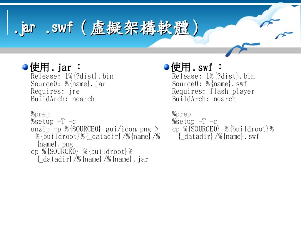 .jar .swf ( .jar .swf ( 虛擬架構軟體 虛擬架構軟體 ) ) 使用 .j...