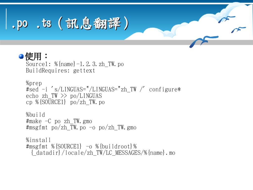 .po .ts ( .po .ts ( 訊息翻譯 訊息翻譯 ) ) 使用: Source1: ...