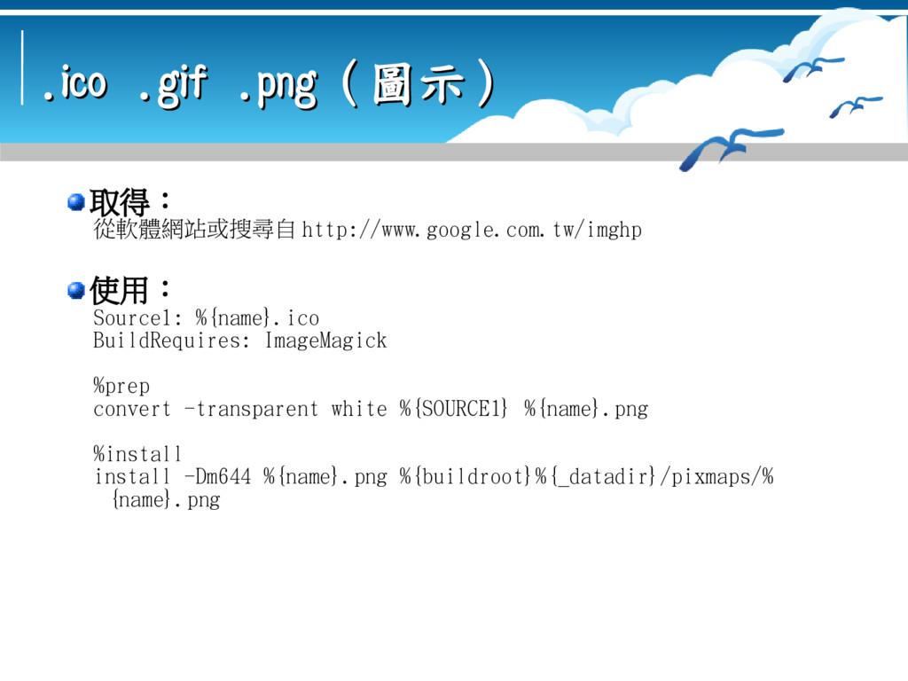 .ico .gif .png ( .ico .gif .png ( 圖示 圖示 ) ) 取得:...