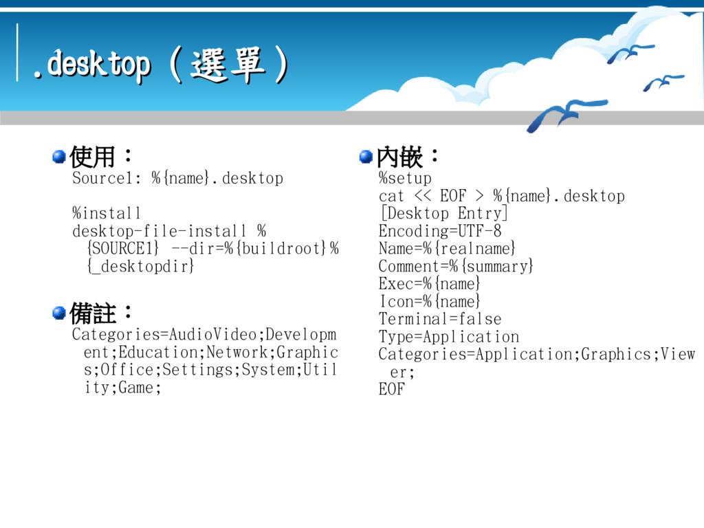 .desktop ( .desktop ( 選單 選單 ) ) 使用: Source1: %{...