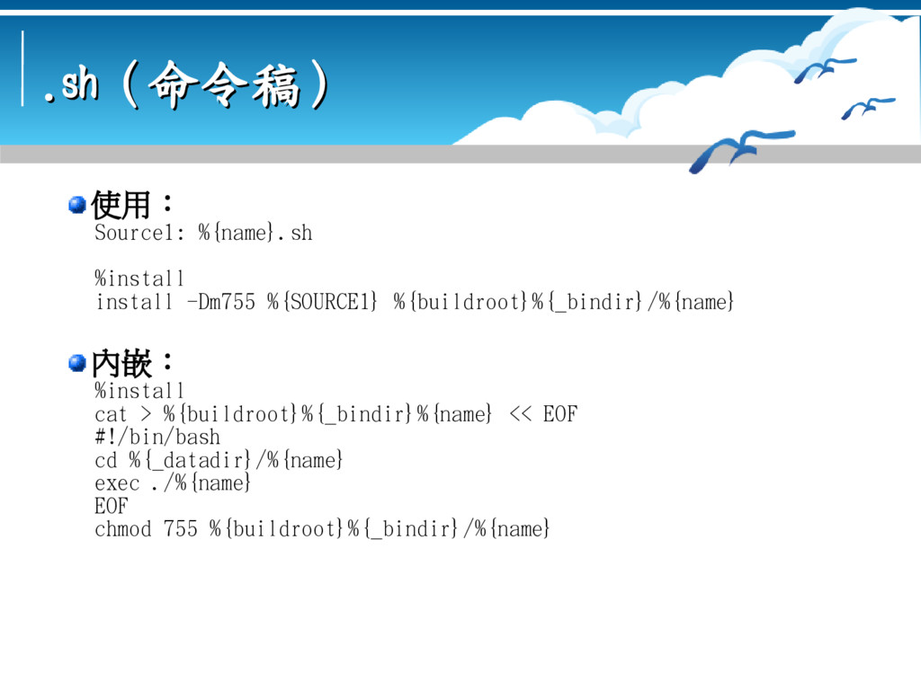 .sh ( .sh ( 命令稿 命令稿 ) ) 使用: Source1: %{name}.sh...