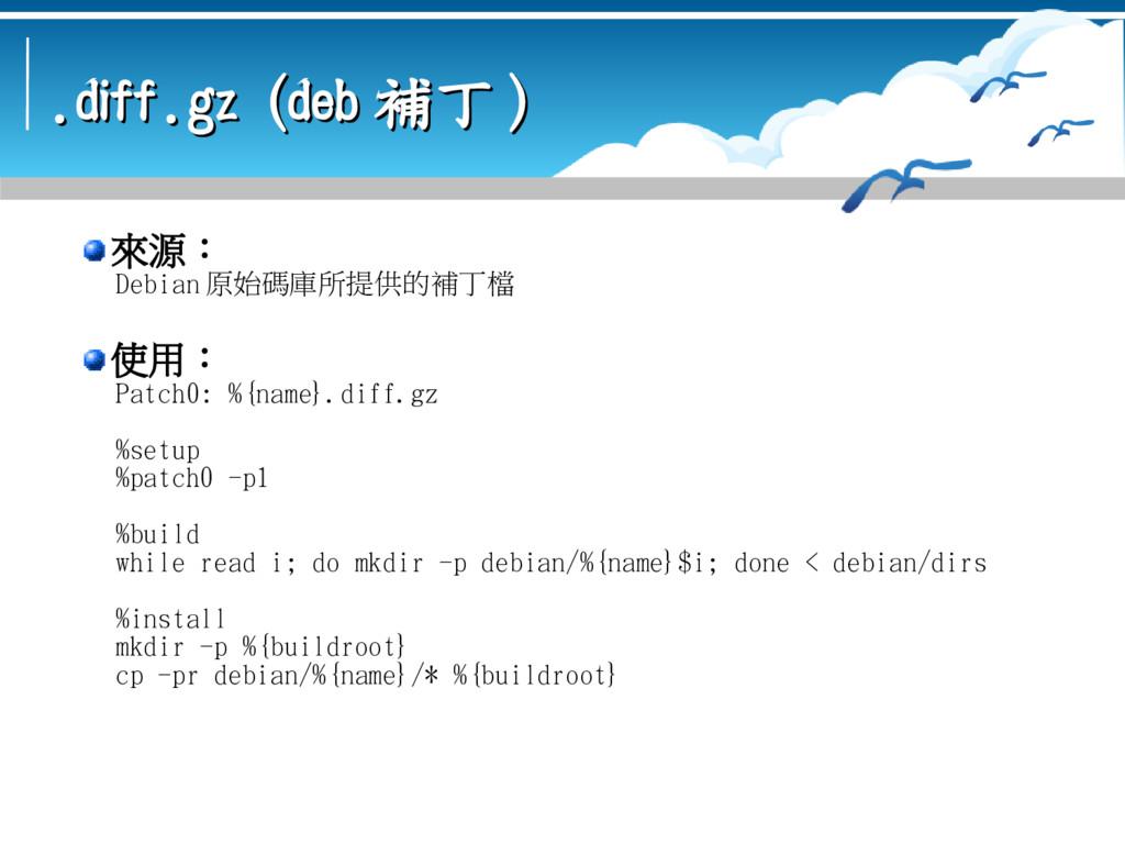.diff.gz ( .diff.gz (deb deb 補丁 補丁 ) ) 來源: Debi...