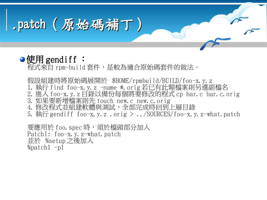 .patch ( .patch ( 原始碼補丁 原始碼補丁 ) ) 使用 gendiff : ...