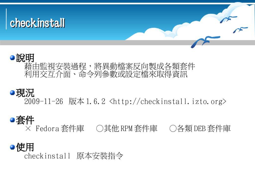 checkinstall checkinstall 說明 藉由監視安裝過程,將異動檔案反向製成...