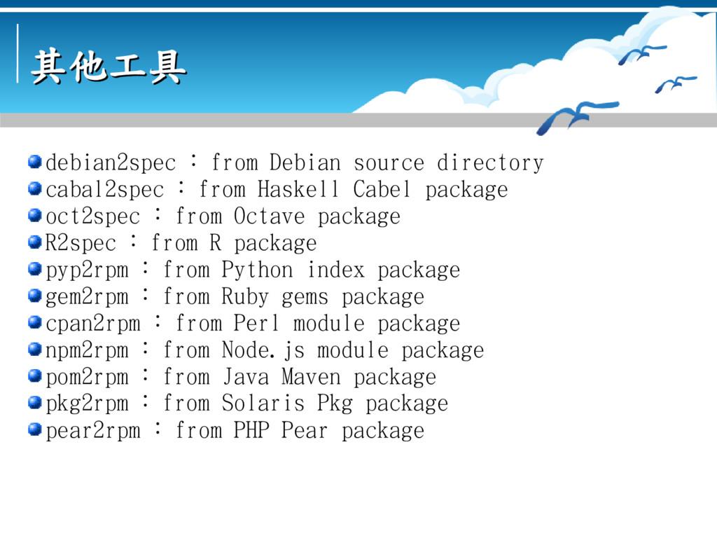 其他工具 其他工具 debian2spec : from Debian source dire...