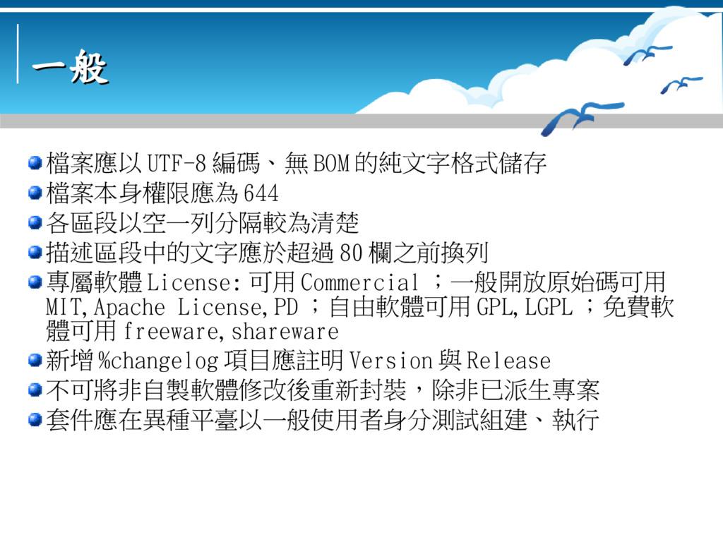 一般 一般 檔案應以 UTF-8 編碼、無 BOM 的純文字格式儲存 檔案本身權限應為 644...