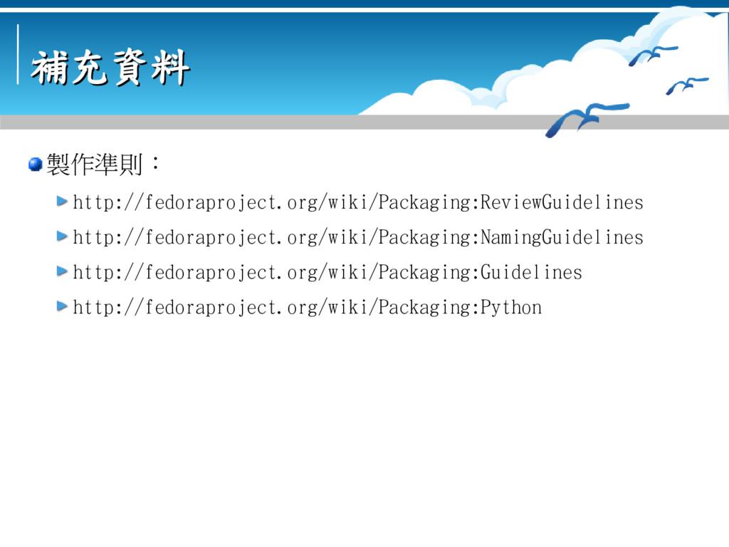 補充資料 補充資料 製作準則: http://fedoraproject.org/wiki/P...