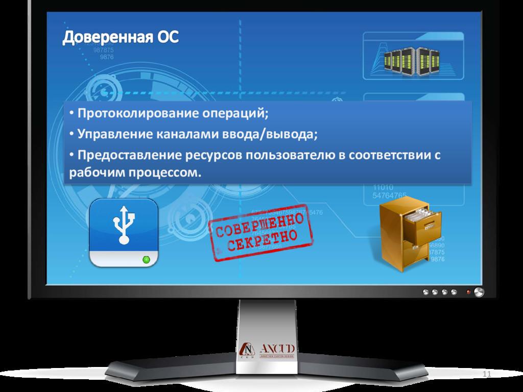 11 • Протоколирование операций; • Управление ка...