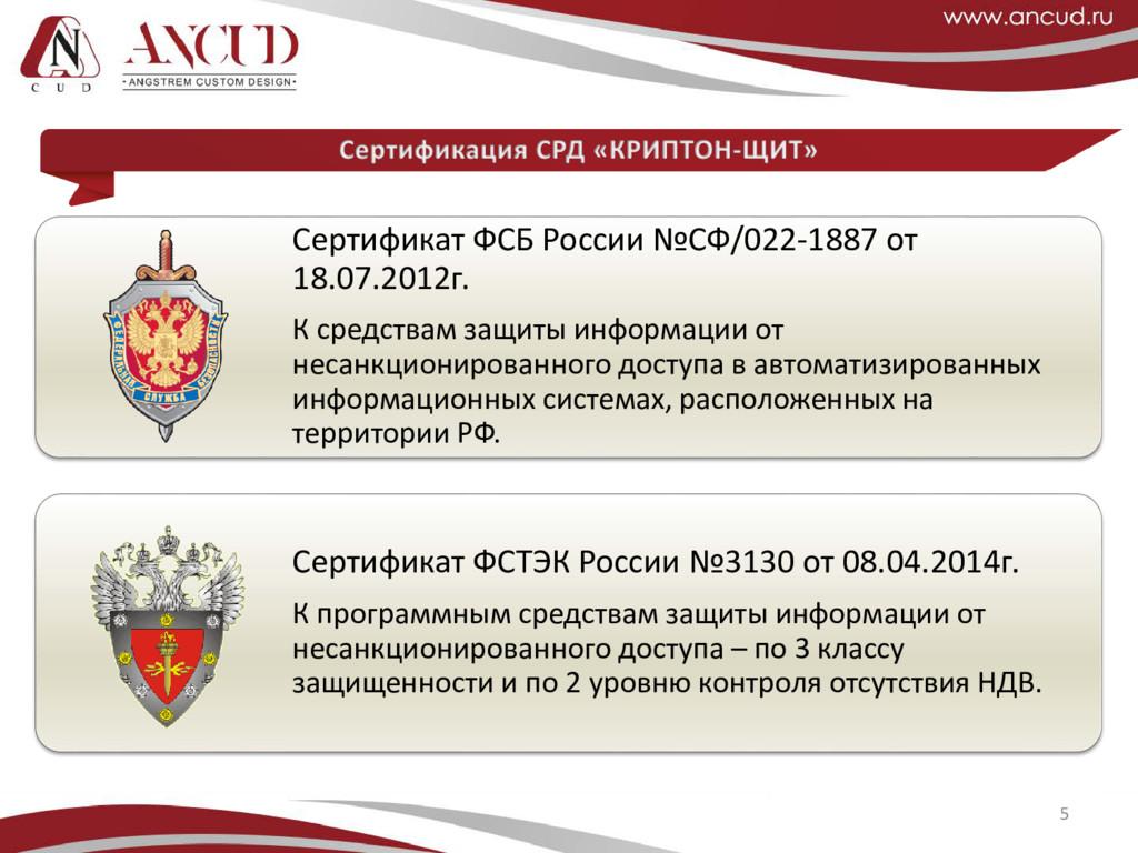 5 Сертификат ФСБ России №СФ/022-1887 от 18.07.2...