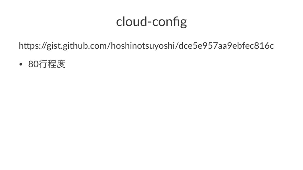 "cloud&config h""ps:/ /gist.github.com/hoshinotsuy..."