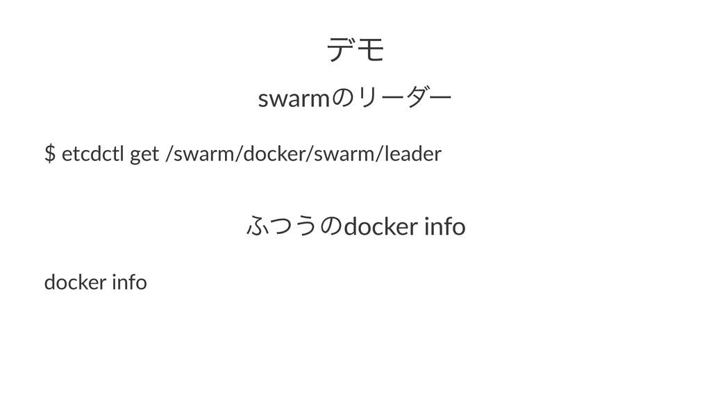 """σϞ swarmͷϦʔμʔ $""""etcdctl""""get""""/swarm/docker/swarm..."""