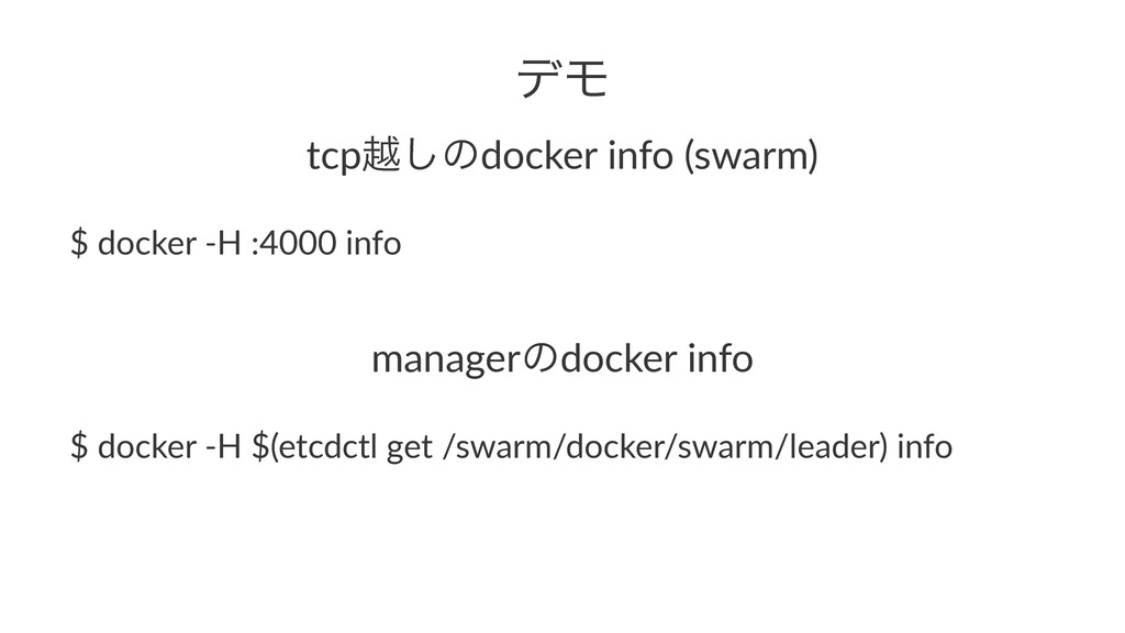 """σϞ tcpӽ͠ͷdocker)info)(swarm) $""""docker"""")H"""":4000""""..."""