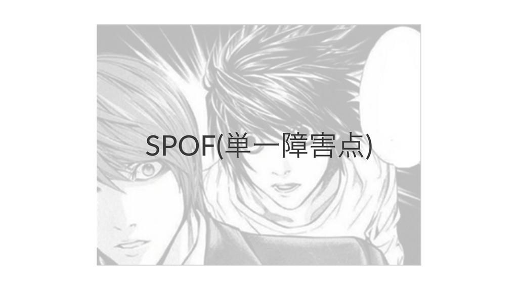 SPOF(୯Ұো)