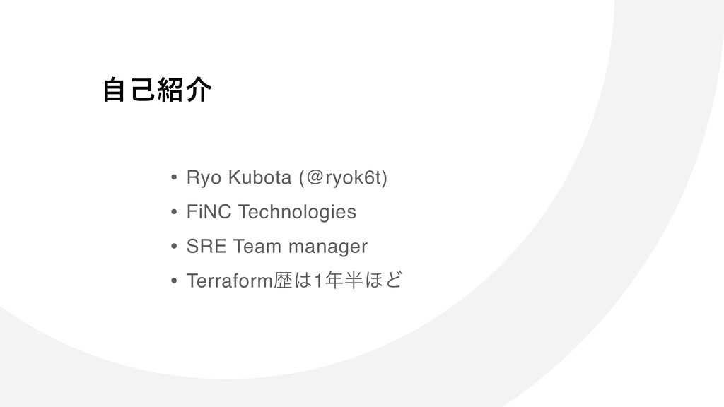 • Ryo Kubota (@ryok6t) • FiNC Technologies • SR...