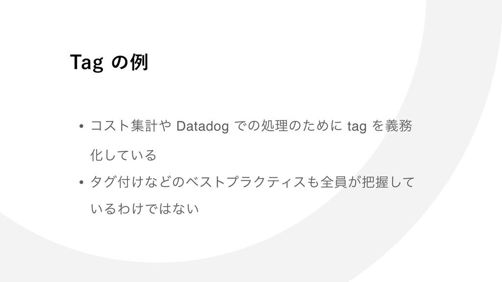 • ίετूܭ Datadog ͰͷॲཧͷͨΊʹ tag Λٛ Խ͍ͯ͠Δ • λά͚ͳ...
