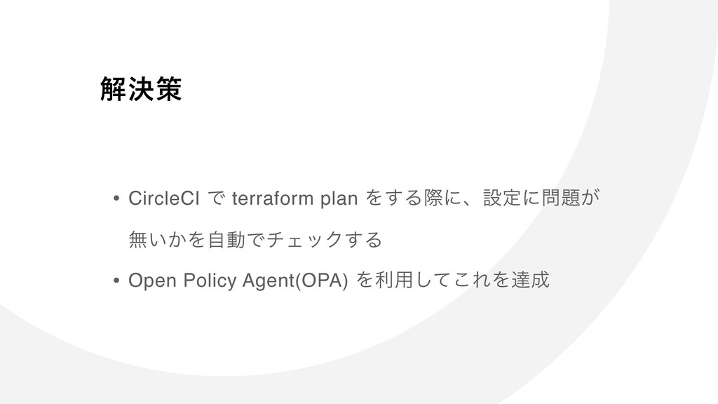 • CircleCI Ͱ terraform plan Λ͢Δࡍʹɺઃఆʹ͕ ແ͍͔Λࣗಈ...