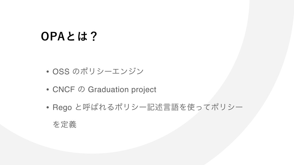 • OSS ͷϙϦγʔΤϯδϯ • CNCF ͷ Graduation project • R...