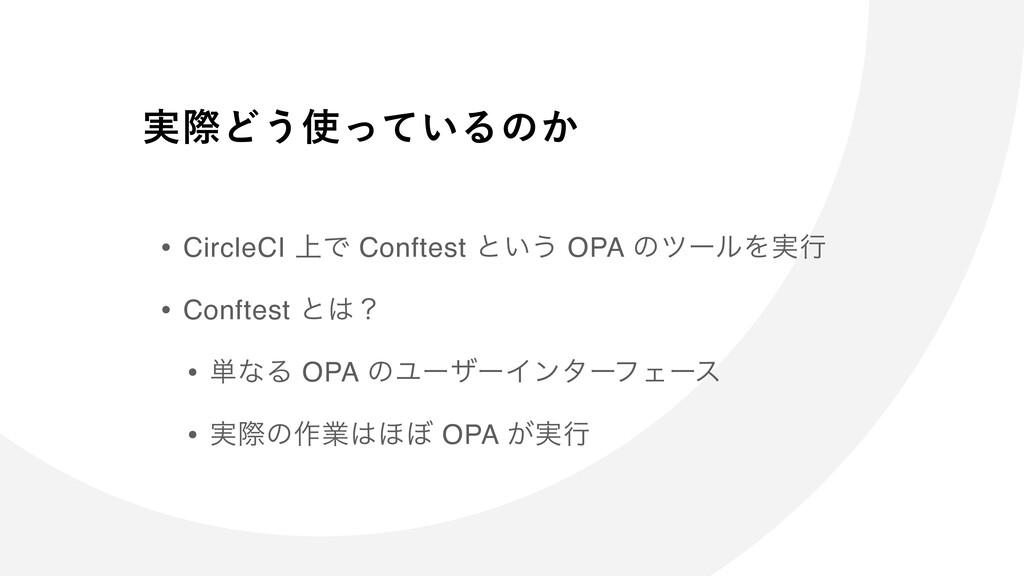 • CircleCI ্Ͱ Conftest ͱ͍͏ OPA ͷπʔϧΛ࣮ߦ • Confte...