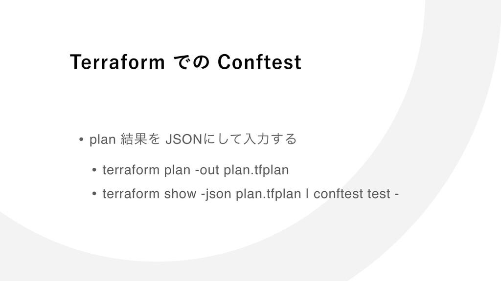 • plan ݁ՌΛ JSONʹͯ͠ೖྗ͢Δ • terraform plan -out pl...