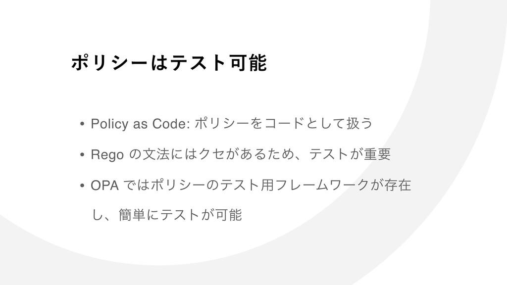 • Policy as Code: ϙϦγʔΛίʔυͱͯ͠ѻ͏ • Rego ͷจ๏ʹΫη͕...