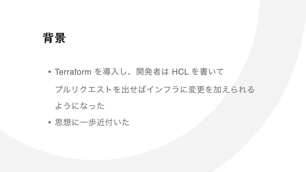 • Terraform Λಋೖ͠ɺ։ൃऀ HCL Λॻ͍ͯ ϓϧϦΫΤετΛग़ͤΠϯϑϥ...
