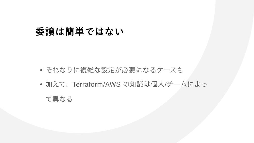 • ͦΕͳΓʹෳͳઃఆ͕ඞཁʹͳΔέʔε • Ճ͑ͯɺTerraform/AWS ͷࣝ...