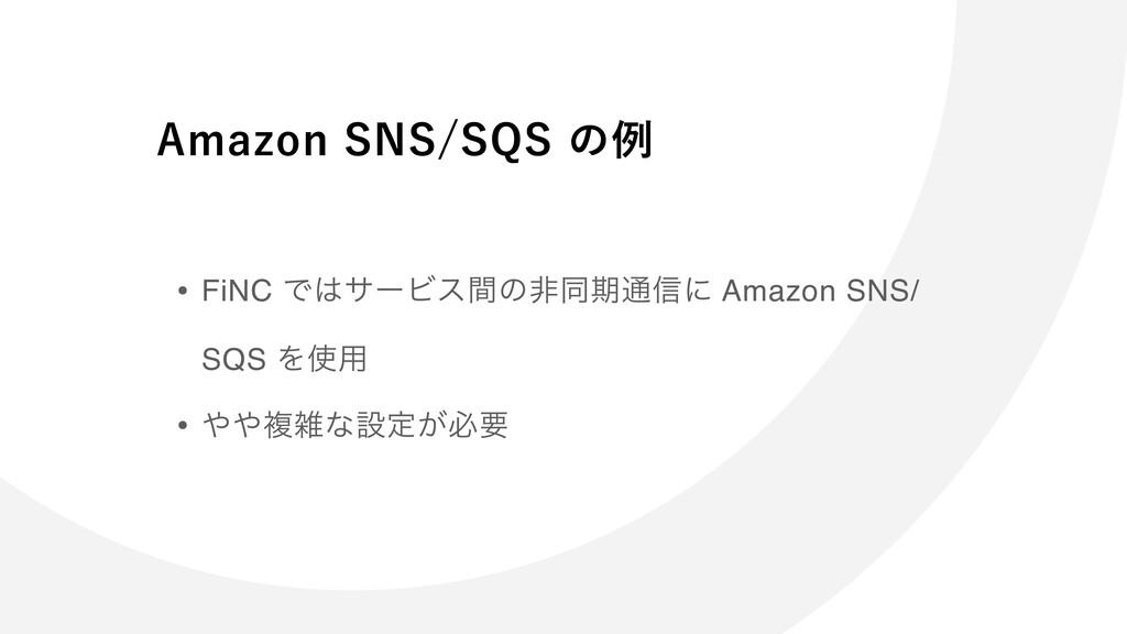 • FiNC ͰαʔϏεؒͷඇಉظ௨৴ʹ Amazon SNS/ SQS Λ༻ • ෳ...