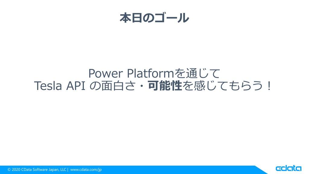 © 2020 CData Software Japan, LLC | www.cdata.co...