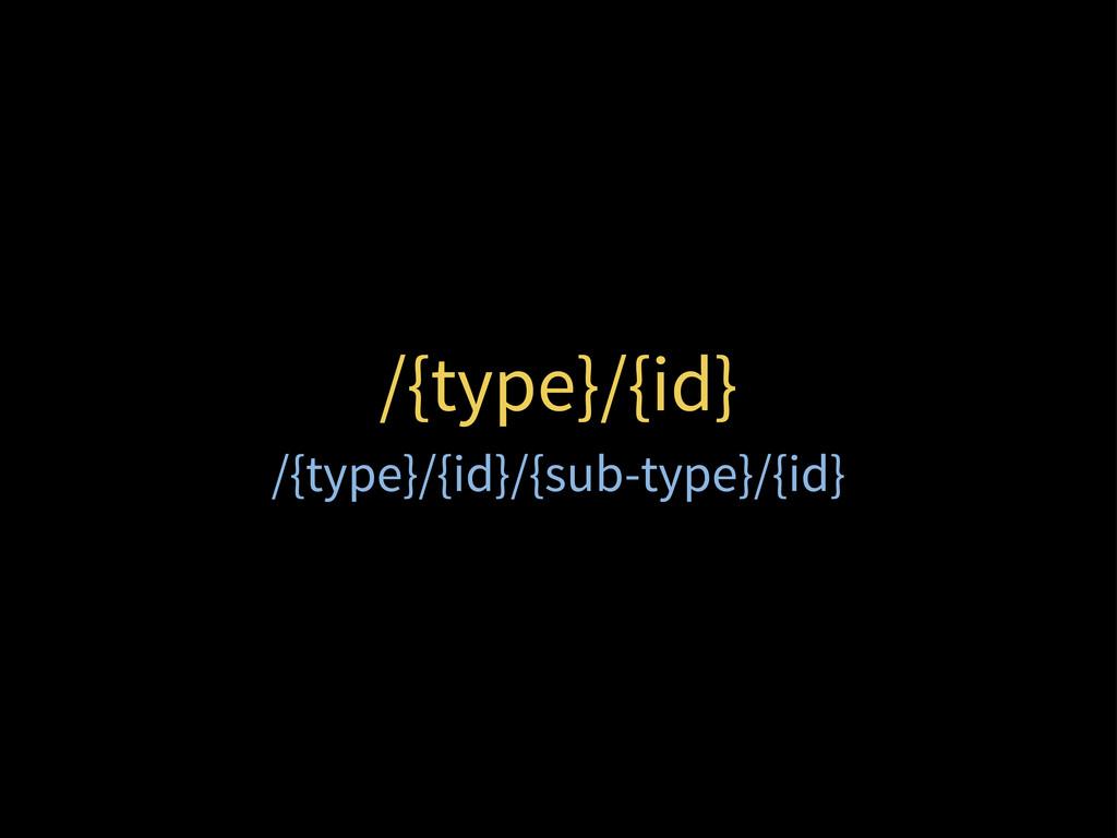 /{type}/{id} /{type}/{id}/{sub-type}/{id}