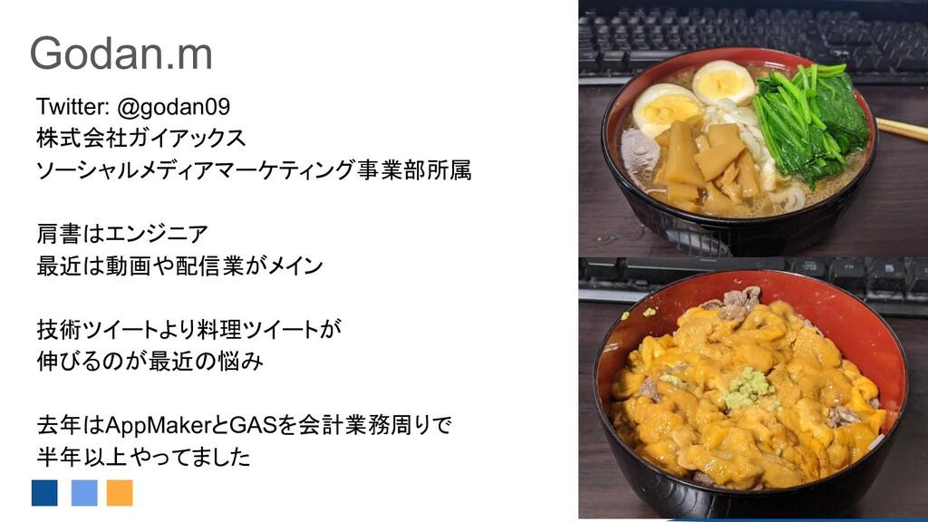 Godan.m Twitter: @godan09 株式会社ガイアックス ソーシャルメディアマ...