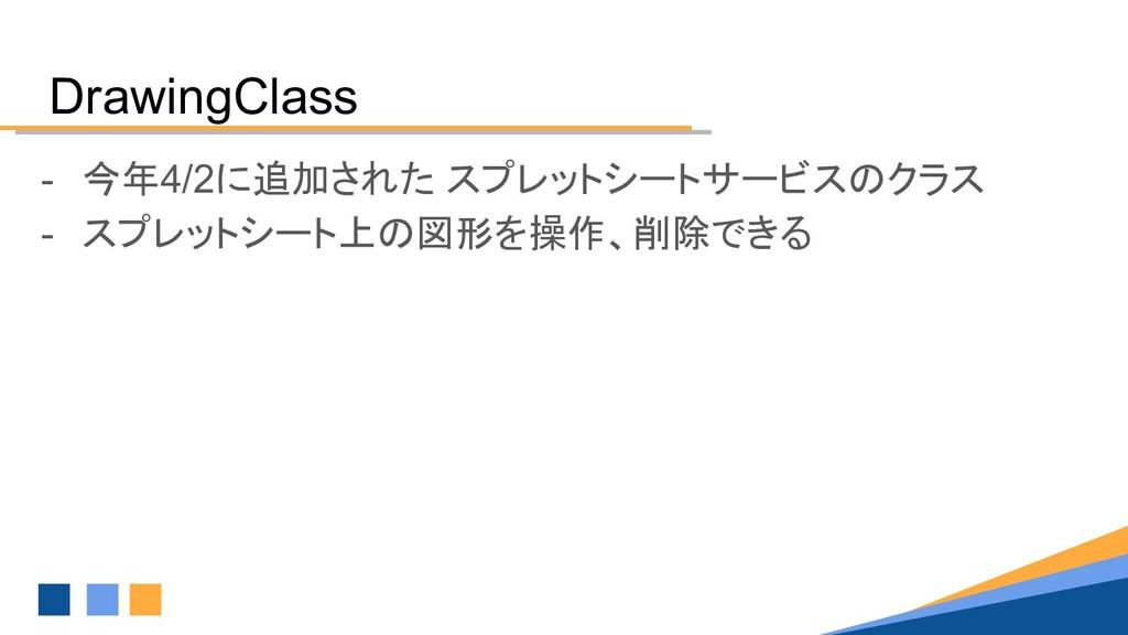 DrawingClass - 今年4/2に追加された スプレットシートサービスのクラス - ス...