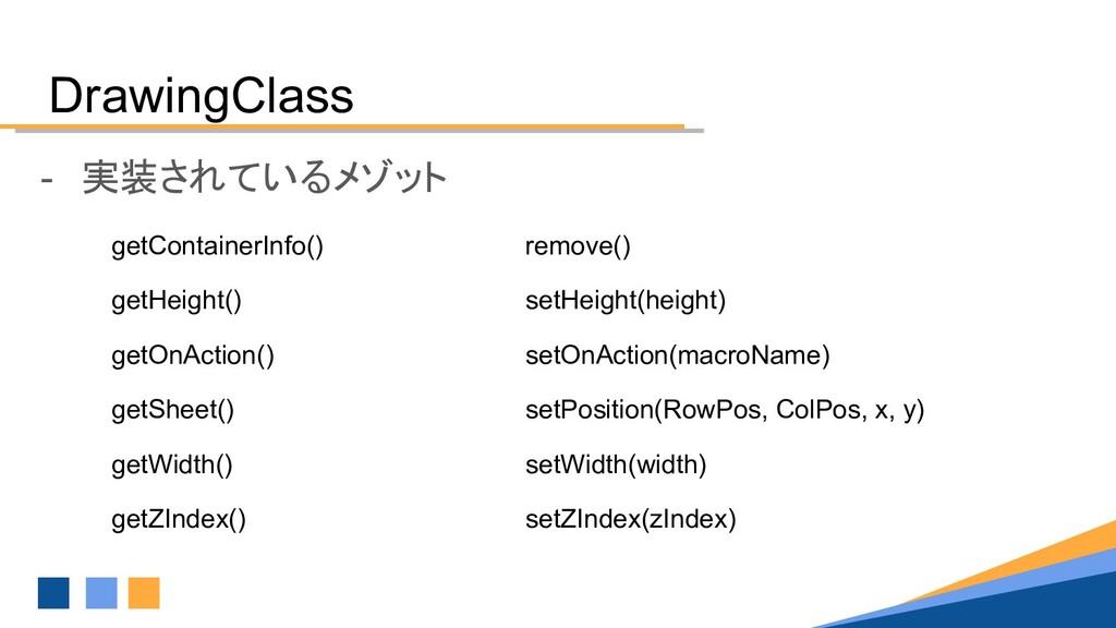 DrawingClass - 実装されているメゾット getContainerInfo() g...