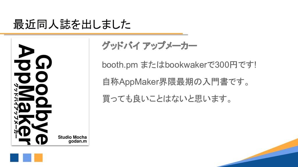 最近同人誌を出しました グッドバイ アップメーカー booth.pm またはbookwaker...