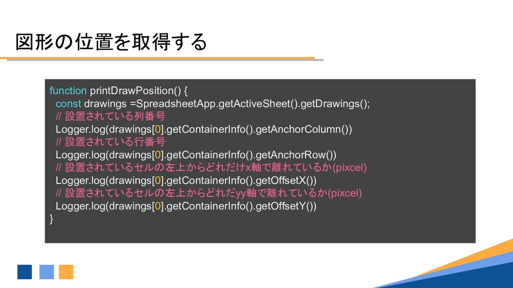 図形の位置を取得する function printDrawPosition() { const...