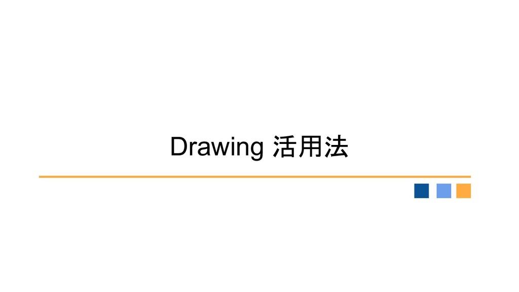 Drawing 活用法