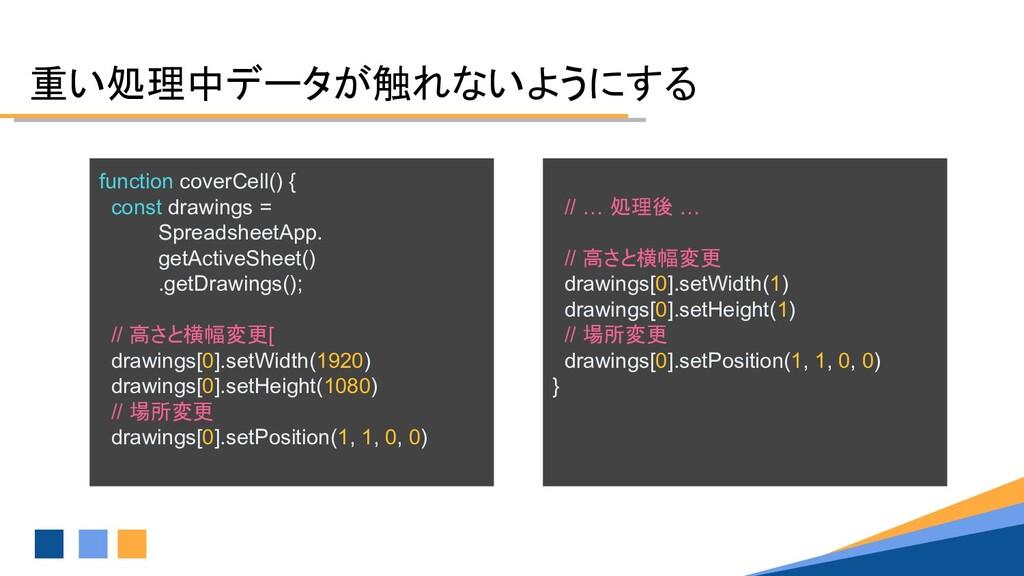 重い処理中データが触れないようにする function coverCell() { const...