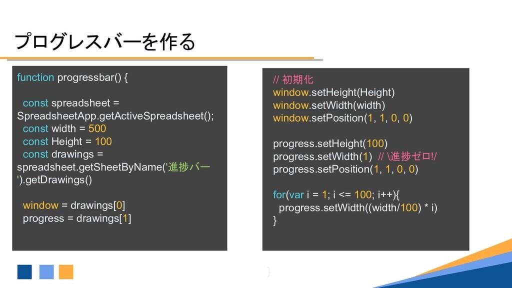 プログレスバーを作る function progressbar() { const sprea...