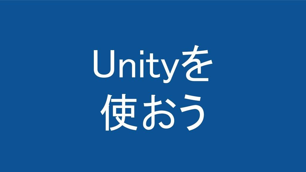 Unityを 使おう