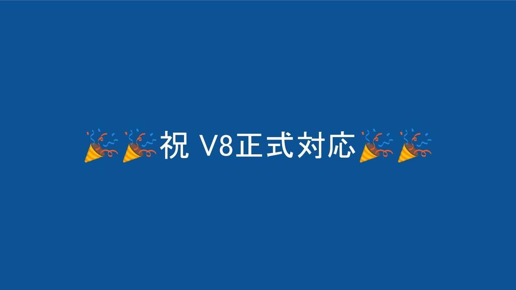 祝 V8正式対応