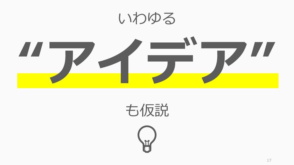 """17 いわゆる """"アイデア"""" も仮説 💡"""
