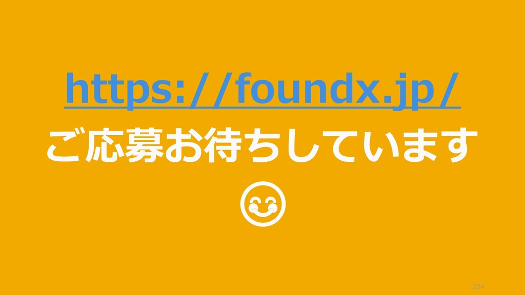 204 https://foundx.jp/ ご応募お待ちしています 😊