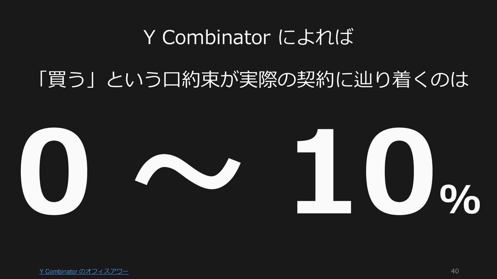 Y Combinator のオフィスアワー 40 Y Combinator によれば 「買う」...