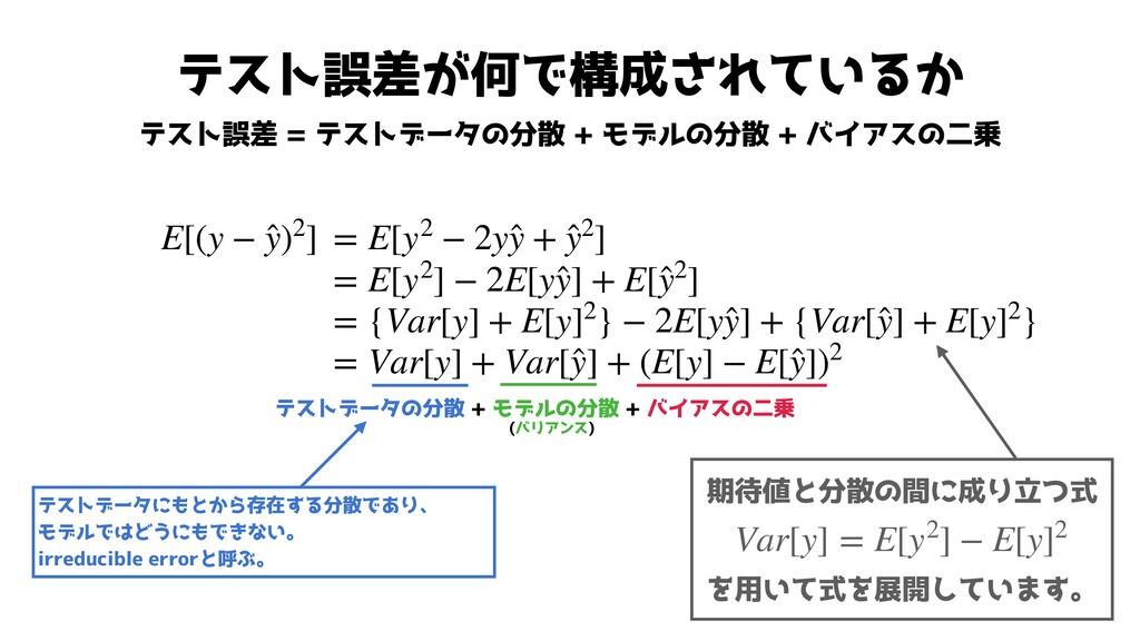 テスト誤差が何で構成されているか テスト誤差 = テストデータの分散 + モデルの分散 + バ...
