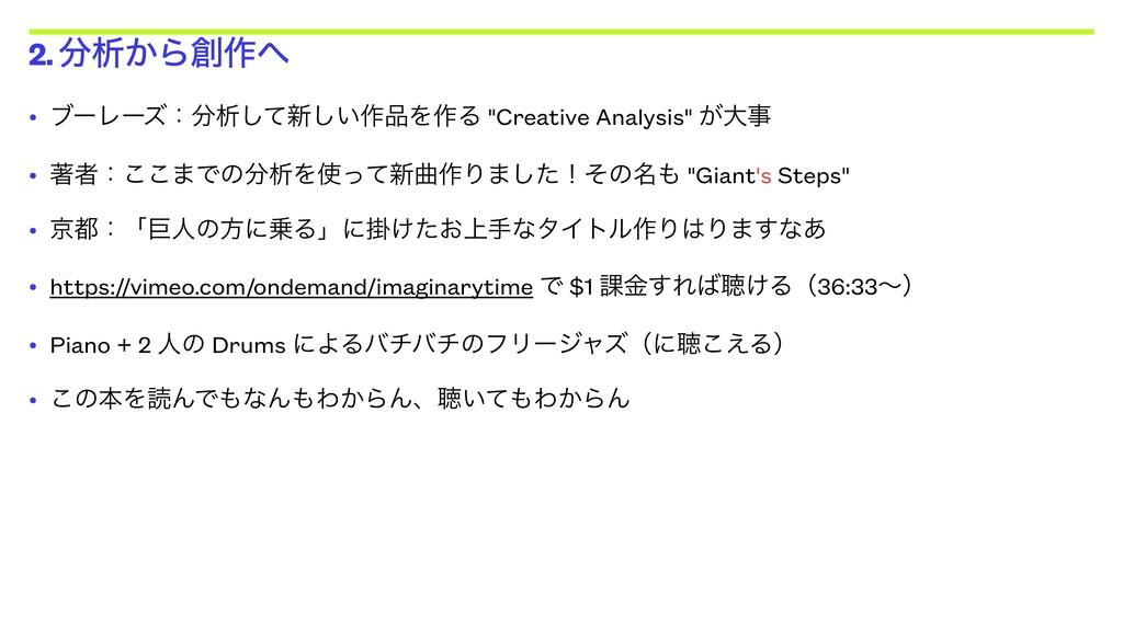 """2. ੳ͔Β࡞ • ϒʔϨʔζɿੳͯ͠৽͍͠࡞Λ࡞Δ """"Creative Analy..."""