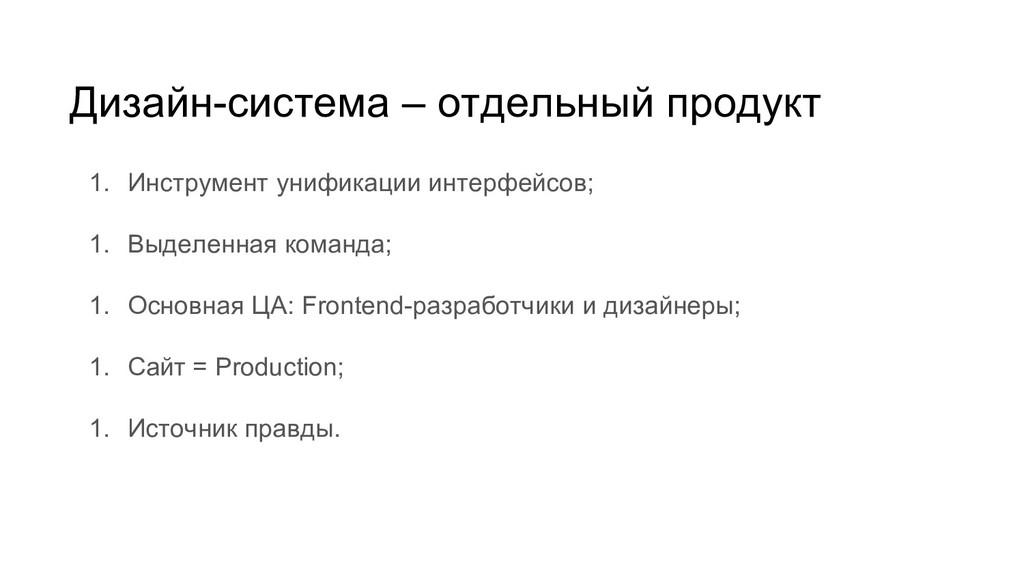 Дизайн-система – отдельный продукт 1. Инструмен...