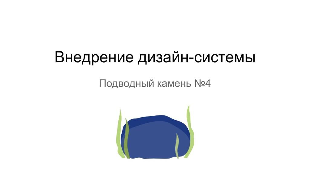Подводный камень №4 Внедрение дизайн-системы