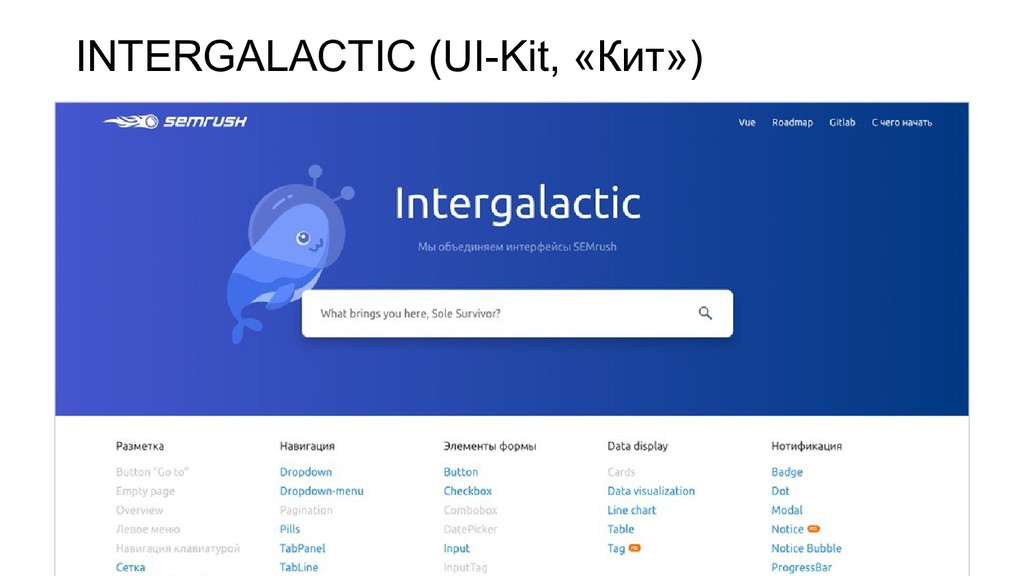 INTERGALACTIC (UI-Kit, «Кит»)
