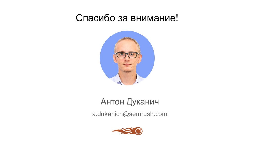 Спасибо за внимание! Антон Дуканич a.dukanich@s...
